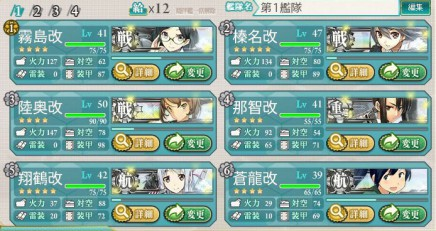 編成例戦艦空母