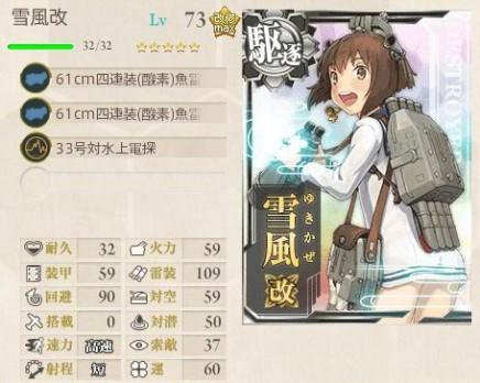 お奨め装備駆逐3夜戦カットイン装備