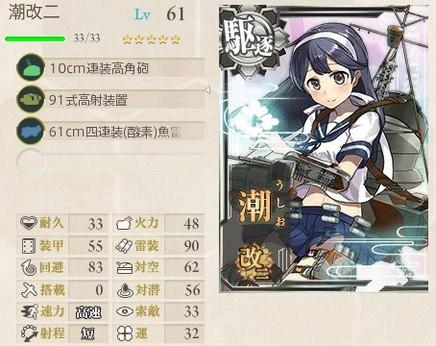 対空カットイン装備駆逐艦3