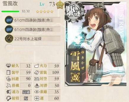 お奨め装備駆逐1